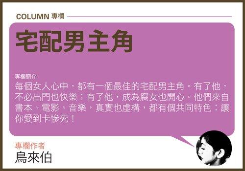 鳥來伯專欄banner
