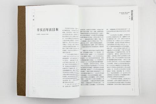 國史研究通訊-5