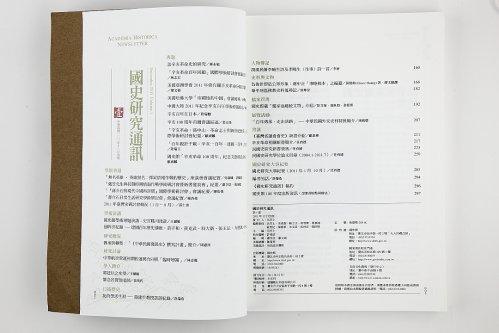 國史研究通訊-6