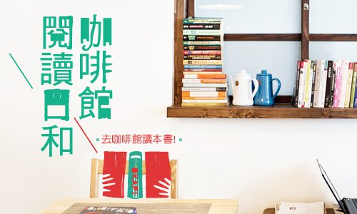 咖啡閱讀日和特企banner