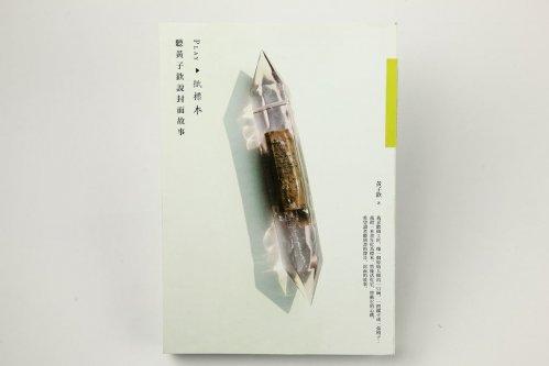 紙標本-1