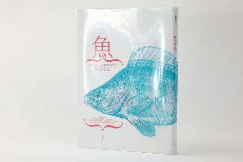 魚從頭吃起-1