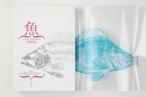 魚從頭吃起-3