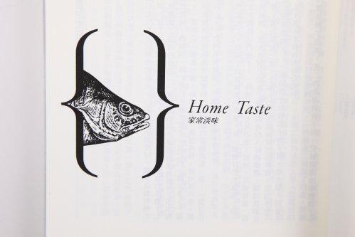 魚從頭吃起-5