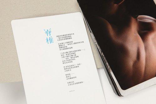 BODY身體詩-2