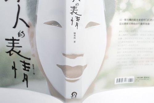 日本人的表情-5
