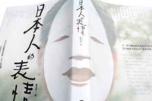 日本人的表情-6