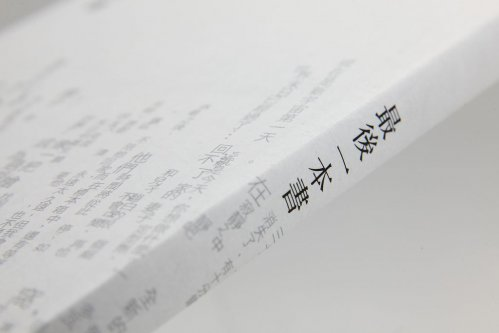 最後一本書-2