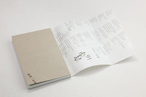 最後一本書-3