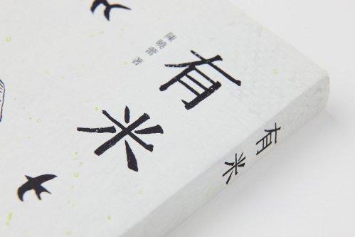 陳曉蕾《有米》設計概念:是主流商業生活外的許多不同的生活選擇