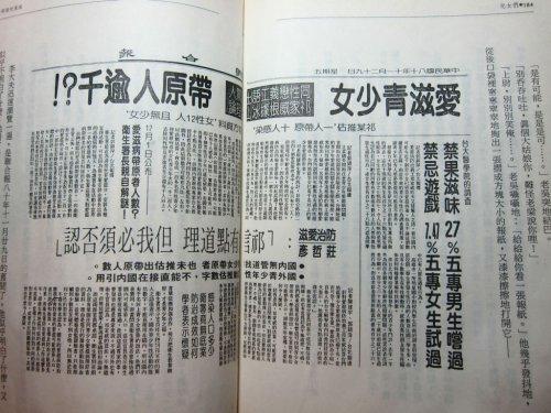 「台聯」主席的小說91年剪報