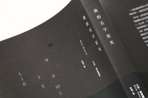 我的名字是光-2
