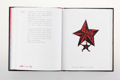 【好設計】簡體書:新私想-內頁2