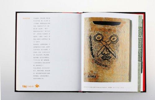 【好設計】簡體書:新私想-內頁3