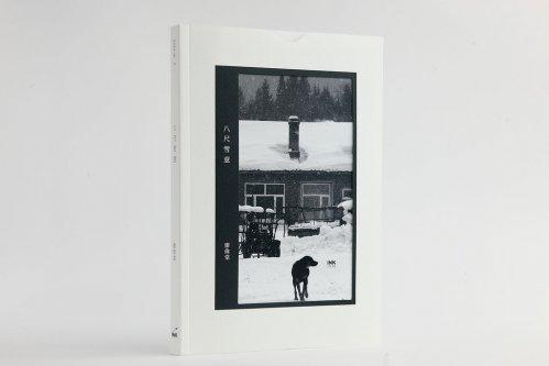 八尺雪意-1