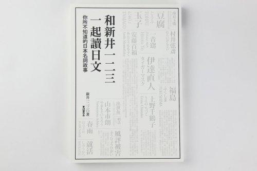 和新井一二三一起讀日文-1
