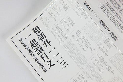 和新井一二三一起讀日文-2