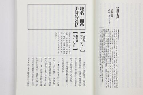 和新井一二三一起讀日文-10