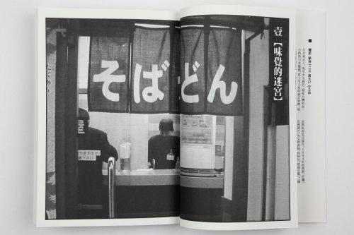和新井一二三一起讀日文-11
