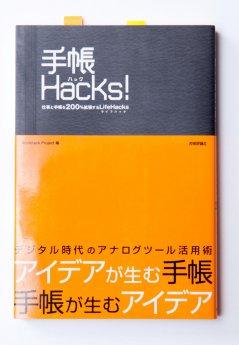 【企業戰士的筆記術】Ada:手帳hacks