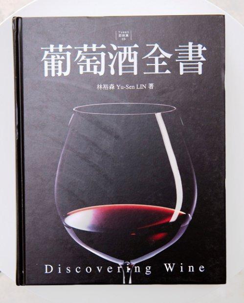 【企業戰士的筆記術】聶永真:2.《葡萄酒全書》