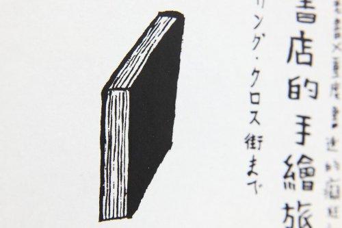 日本古書店的手繪旅行-3
