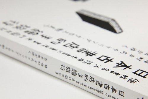 日本古書店的手繪旅行-4