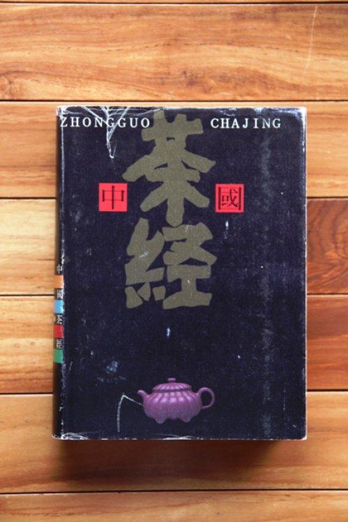 【企業戰士的筆記術】葉怡蘭:3.中國茶經