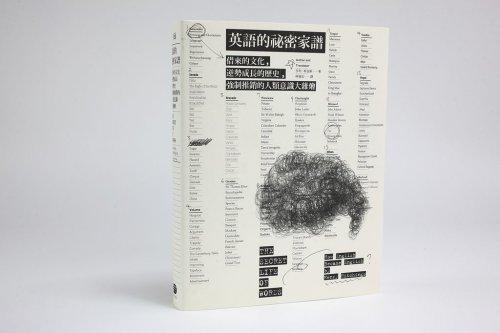 英語的秘密家譜-2