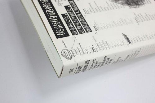 英語的秘密家譜-5