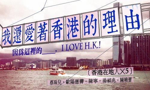 我還愛著香港的理由BN
