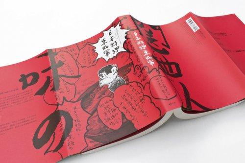 日本料理東西軍-5