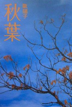 《秋葉》書影