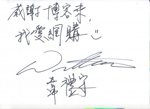 韋禮安簽名感言