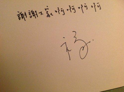 鄧福如簽名感言