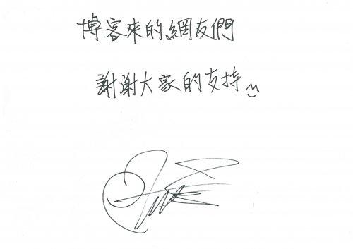 蔡依林簽名感言