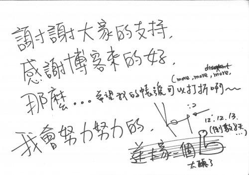 林宥嘉簽名感言