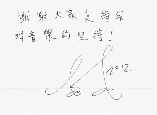 林俊傑簽名感言