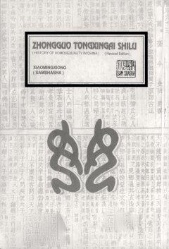 《中國同性愛史錄》封底
