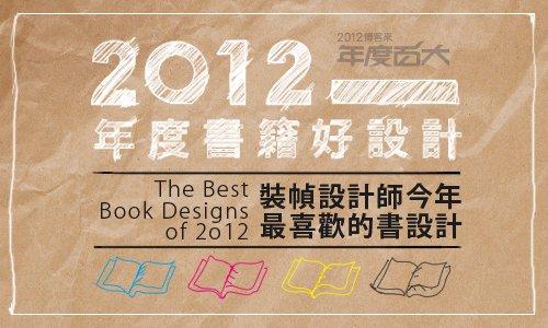 2012年度書籍好設計bn