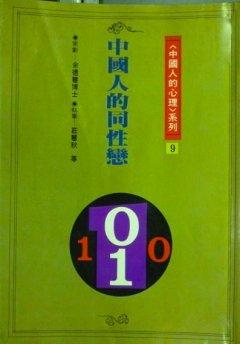 《中國人的同性戀》