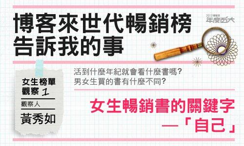 2012世代暢銷榜黃秀如