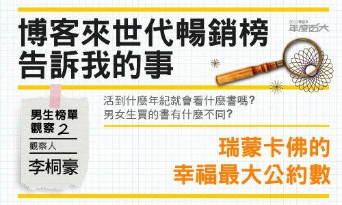2012世代暢銷榜李桐豪