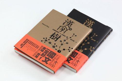 《漢字樹》-1