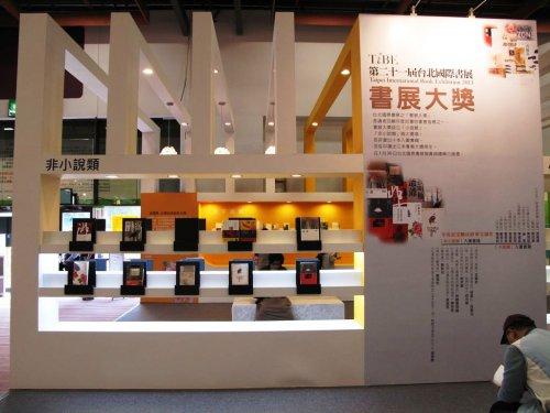 2013台北國際書展-3