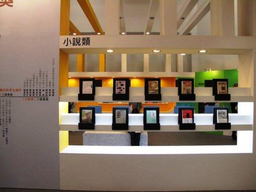 2013台北國際書展-4