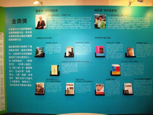 2013台北國際書展-5