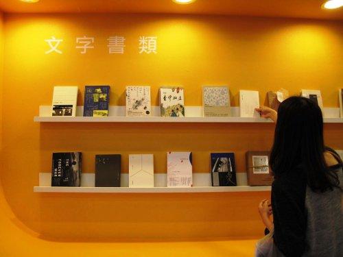 2013台北國際書展-7