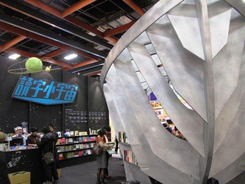 2013台北國際書展-9