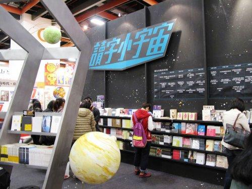 2013台北國際書展-11